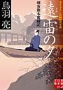 遠雷の夕 剣客旗本奮闘記