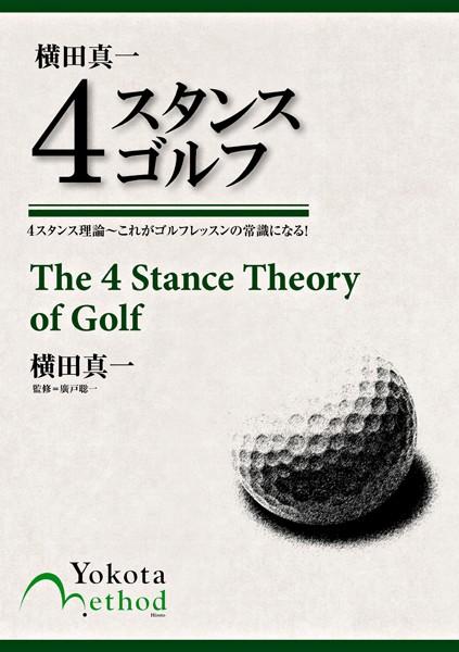 横田真一 4スタンスゴルフ 4スタンス理論〜これがゴルフレッスンの常識になる!