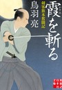 霞を斬る 剣客旗本奮闘記