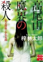 高尾山 魔界の殺人 私立探偵・小仏太郎