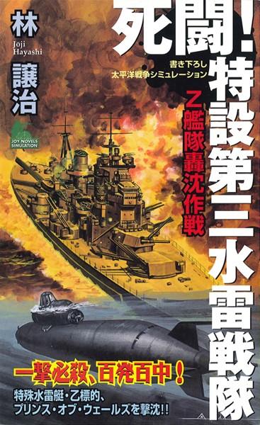 死闘!特設第三水雷戦隊 (1)