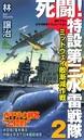 死闘!特設第三水雷戦隊 (2) ミッドウェイ敵漸減作戦