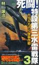 死闘!特設第三水雷戦隊 (3) ガダルカナル強襲作戦