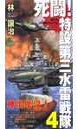 死闘!特設第三水雷戦隊 (4)