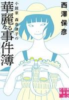 小説家 森奈津子の華麗なる事件簿
