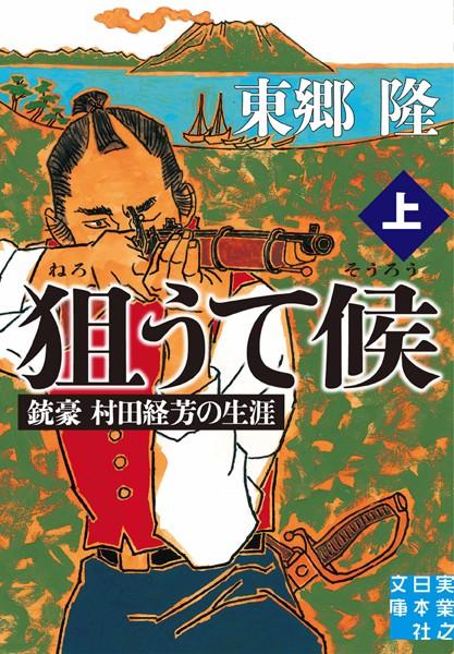 狙うて候 (上) 銃豪 村田経芳の生涯