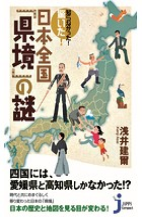 知らなかった! 驚いた! 日本全国「県境」の謎