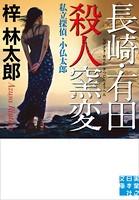 長崎・有田殺人窯変 私立探偵・小仏太郎