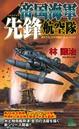 帝国海軍先鋒航空隊 太平洋戦争シミュレーション (1)