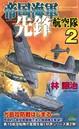帝国海軍先鋒航空隊 太平洋戦争シミュレーション (2)