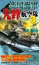 帝国海軍先鋒航空隊 太平洋戦争シミュレーション (3)