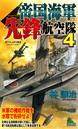 帝国海軍先鋒航空隊 太平洋戦争シミュレーション (4)