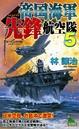 帝国海軍先鋒航空隊 太平洋戦争シミュレーション (5)