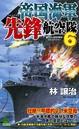 帝国海軍先鋒航空隊 太平洋戦争シミュレーション (6)