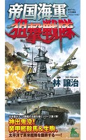 帝国海軍狙撃戦隊 太平洋戦争シミュレーション (1)