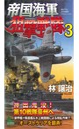 帝国海軍狙撃戦隊 太平洋戦争シミュレーション (3)