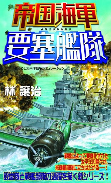 帝国海軍要塞艦隊 (1) 太平洋戦争シミュレーション