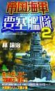 帝国海軍要塞艦隊 (2) 太平洋戦争シミュレーション