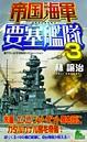 帝国海軍要塞艦隊 (3) 太平洋戦争シミュレーション