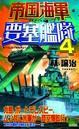 帝国海軍要塞艦隊 (4) 太平洋戦争シミュレーション