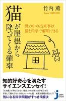 猫が屋根から降ってくる確率 世の中の出来事は猫と科学で解明できる