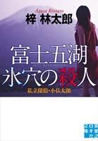 富士五湖 氷穴の殺人 私立探偵・小仏太郎