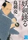 妖剣跳る 剣客旗本奮闘記