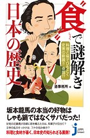料理と味でひもとく史実の新説!! 奇説!? '食'で謎解き 日本の歴史
