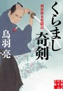 くらまし奇剣 剣客旗本奮闘記