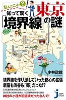 なんだこりゃ? 知って驚く東京「境界線」の謎
