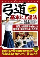 弓道 基本と上達法