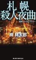 札幌殺人夜曲