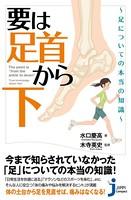 要は「足首から下」〜足についての本当の知識〜