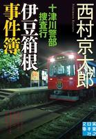十津川警部捜査行 伊豆箱根事件簿