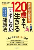 佐古田式養生で120歳まで生きる する...