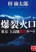 爆裂火口 東京・上高地殺人ルート