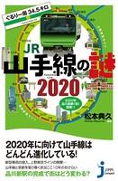 ぐるり一周34.5キロ JR山手線の謎 2020