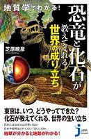 地質学でわかる! 恐竜と化石が教えてくれる世界の成り立ち