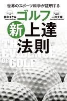 ゴルフ新上達法則