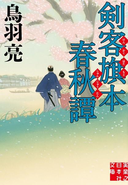 剣客旗本春秋譚