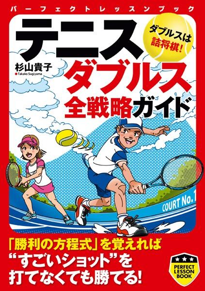 テニス ダブルス全戦略ガイド