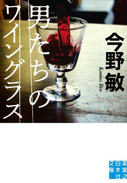 男たちのワイングラス