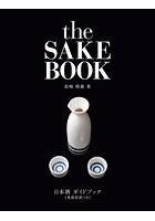 日本酒ガイドブック≪英語対訳つき≫the SAKE BOOK