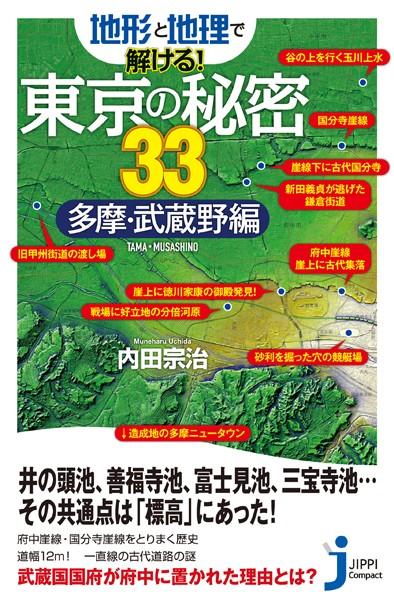 地形と地理で解ける!東京の秘密33 多摩・武蔵野編