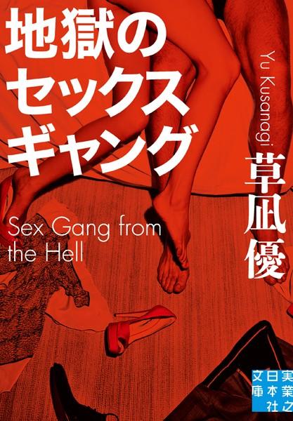 地獄のセックスギャング