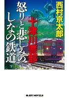 十津川警部 怒りと悲しみのしなの鉄道