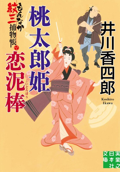 桃太郎姫恋泥棒