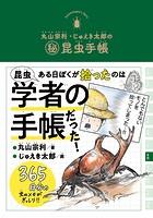 丸山宗利・じゅえき太郎のマル秘昆虫手帳
