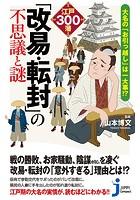 大名の『お引っ越し』は一大事!? 江戸300藩「改易・転封」の不思議と謎