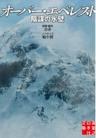 オーバー・エベレスト 陰謀の氷壁
